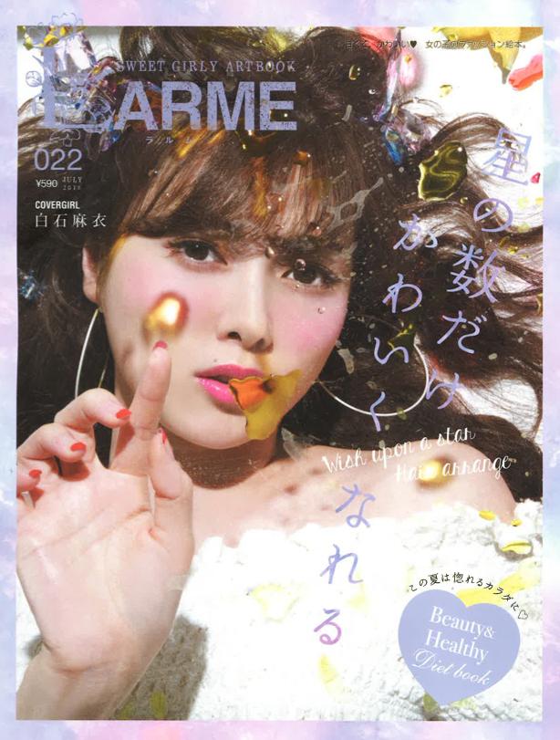 LARME_表紙