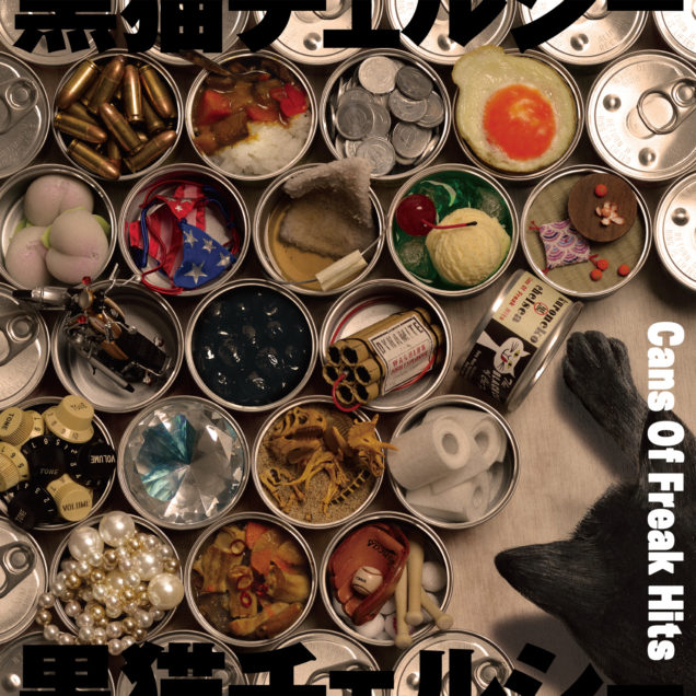 黒猫チェルシー『Cans of Freak Hits』