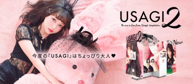 2015 USAGI2