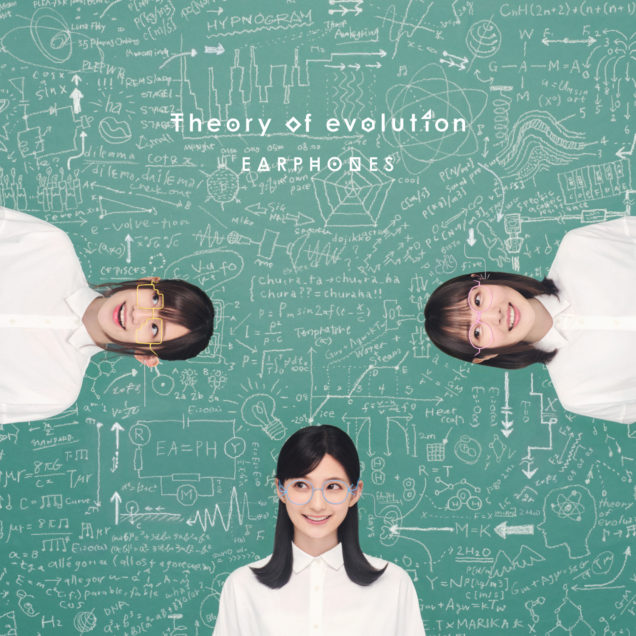 イヤホンズ 3rd ALBUM「Theory of evolution」